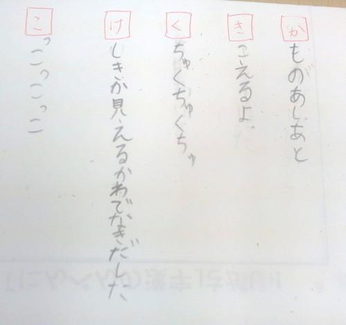 かきくけこ作文.jpg